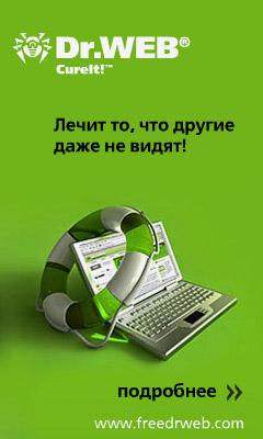 Dr. Web Slogan
